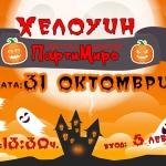Хелоуин парти 2015