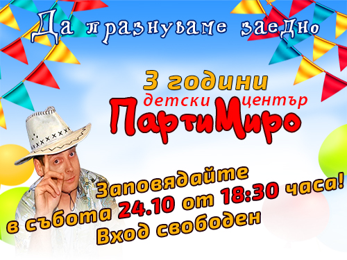 3-god-partymiro-sait