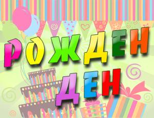Рожден ден в детски център PartyMiro