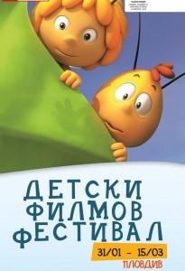 detsko-kino