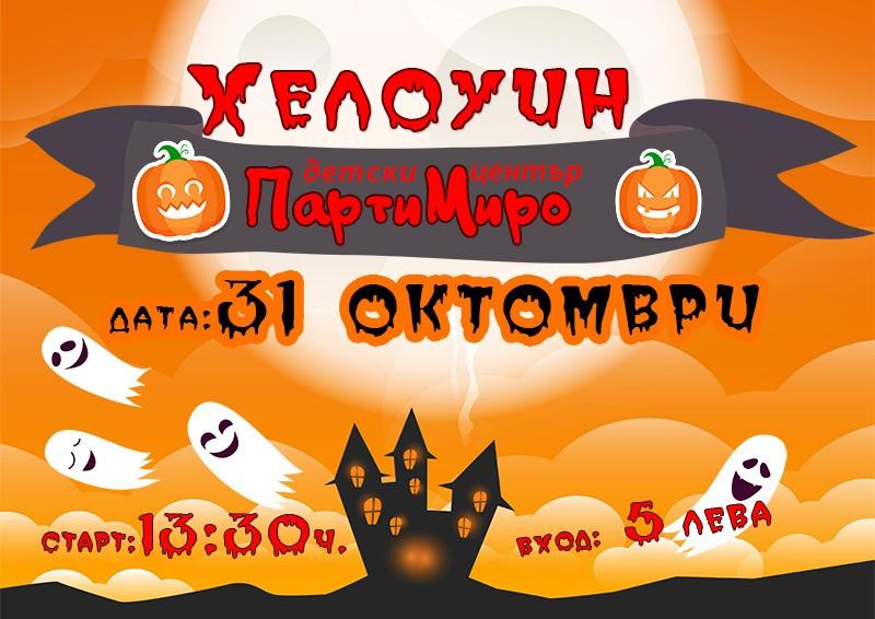 halloween-partymiro-2015-site