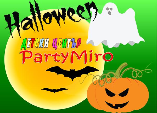 Хелоуин парти в детски център ПартиМиро