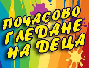 почасово гледане на деца - детски център Пловдив