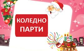 Коледно парти! Аниматор за детско парти и рожден ден. Дядо Коледа и Снежанка