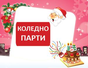 организиране на коледно и новогодишно парти