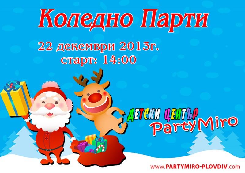 koledno-party-plovdiv