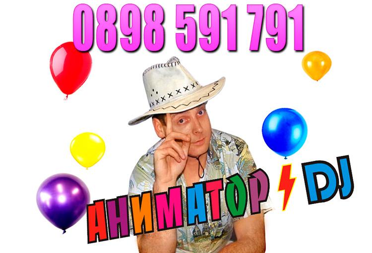 детски рожден ден, аниматор, DJ
