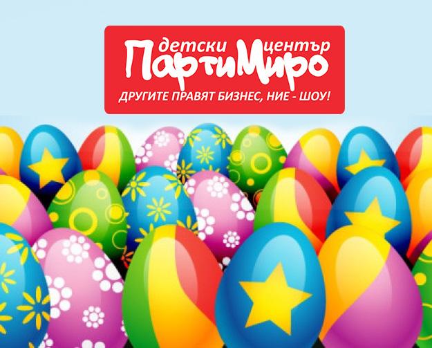Великденска Арт-Работилница в детски център ПартиМиро