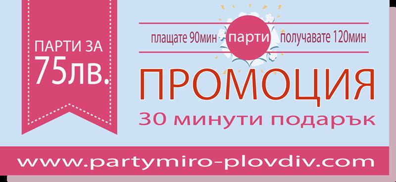 ПРОМОЦИЯ 30 минути подарък - плащате 90мин, получавате 120мин парти за 75лв. Аниматори Пловдив