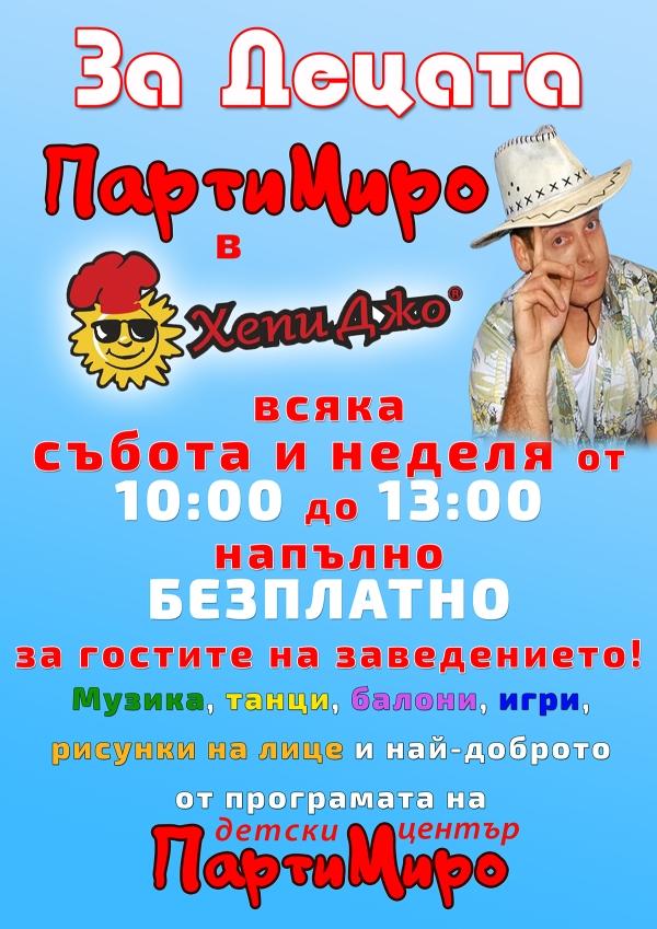 Хепи Джо - ресторант, Пловдив
