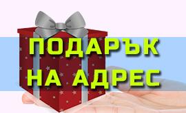 Поднасяне на подарък за любим човек на адрес