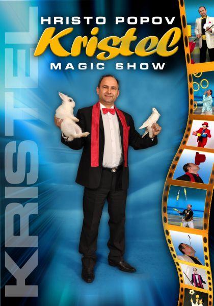 Христо Попов - Кристел - magic show
