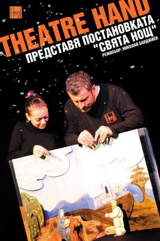 Куклен театър: Свята Нощ в детски център ПартиМиро