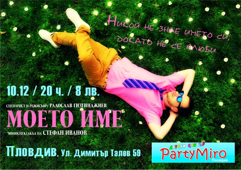 teatyr-partymiro